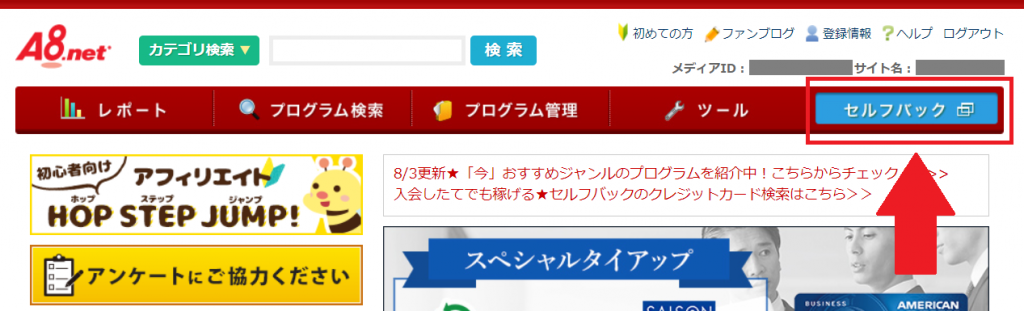 A8netの自己アフィリエイト方法